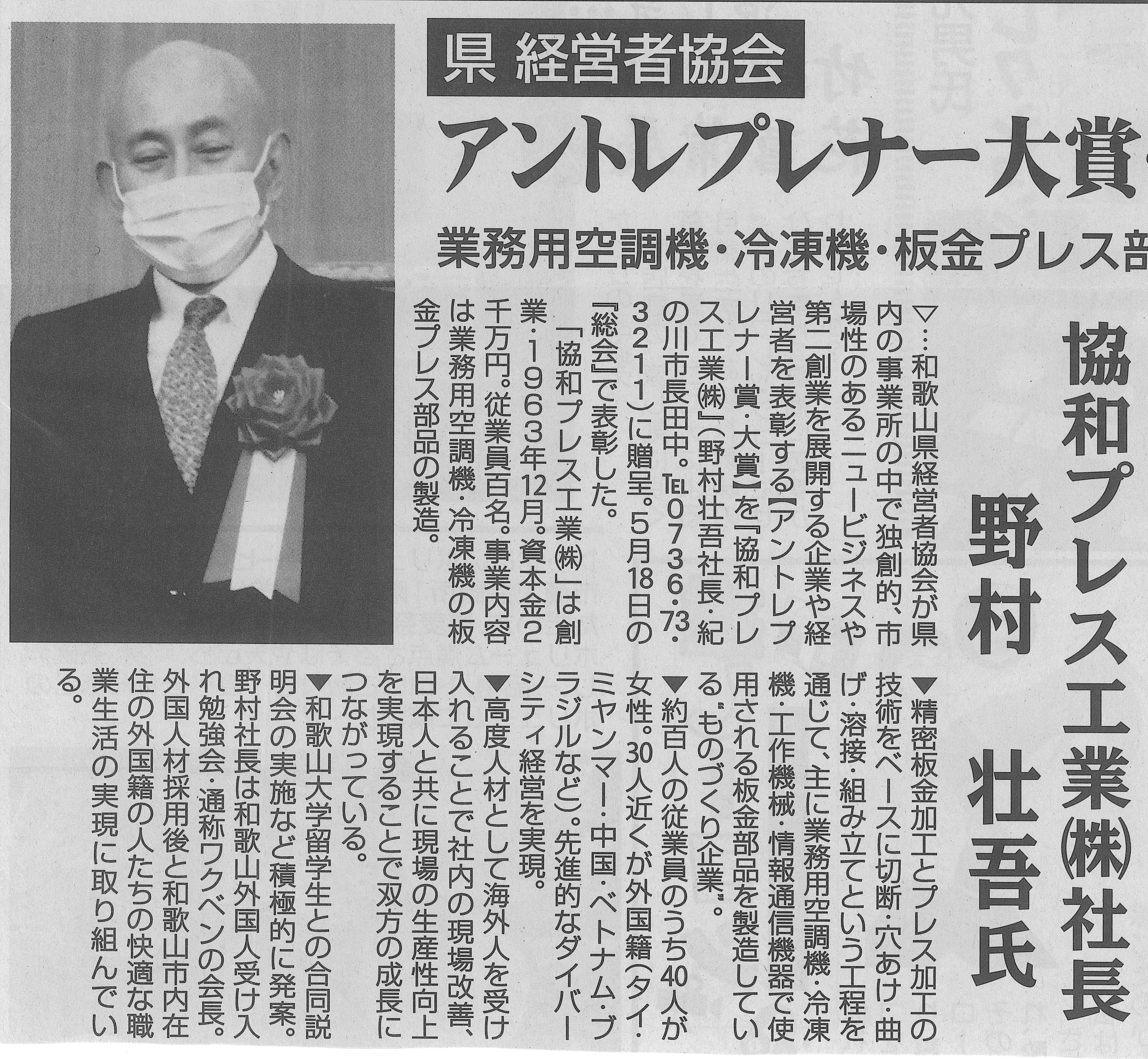 第16回「アントレプレナー大賞」に弊社の野村壮吾社長が表彰されました!