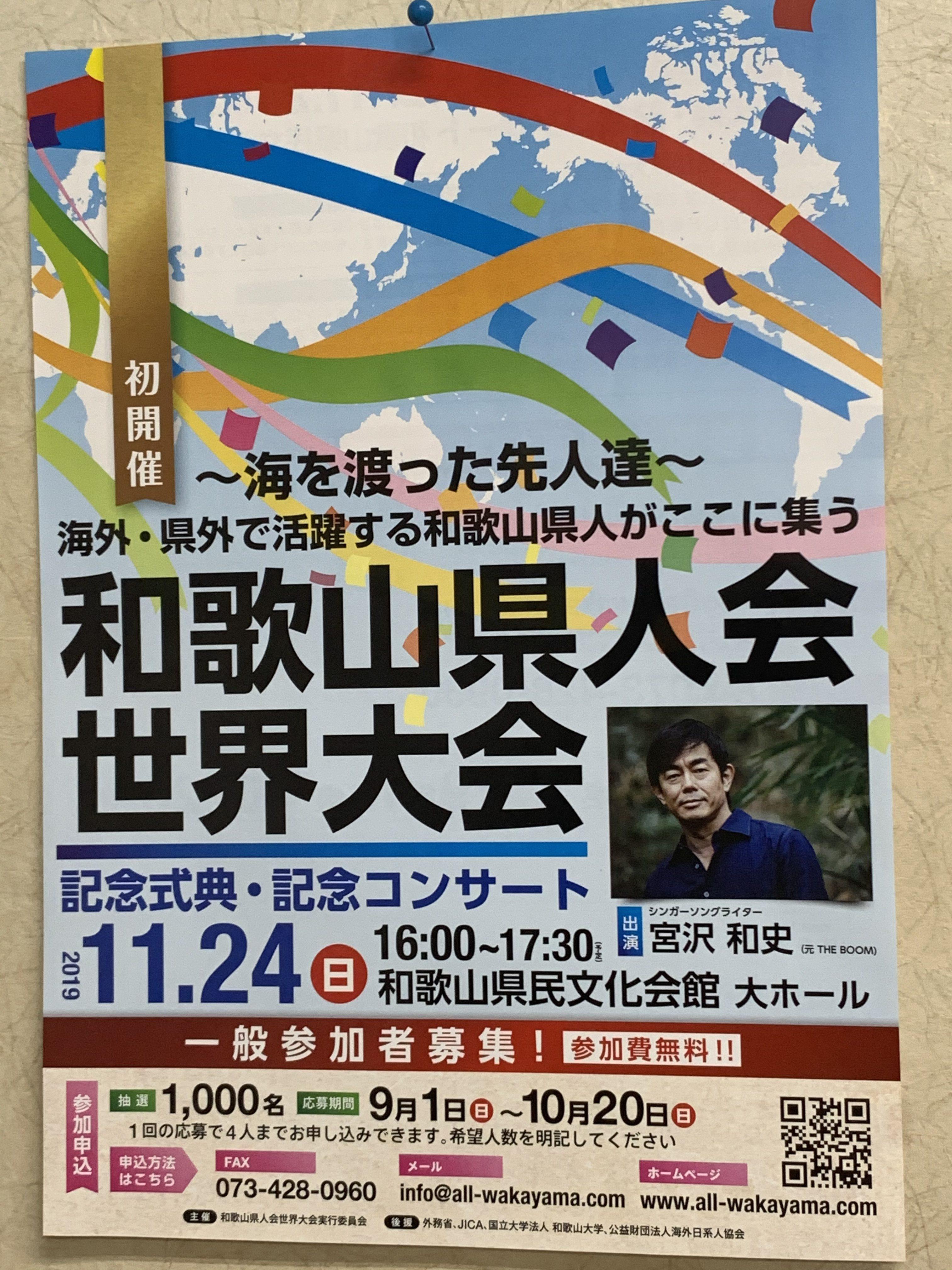 和歌山県人会 世界大会